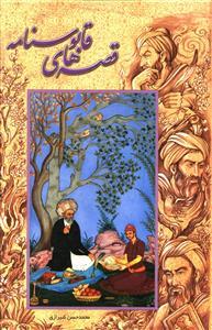 کتاب قصههایی از قابوسنامه