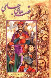 کتاب قصههای سنایی