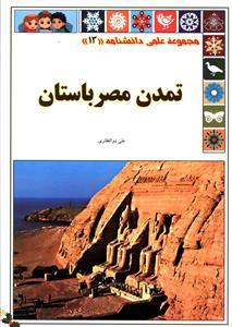 کتاب تمدن مصر