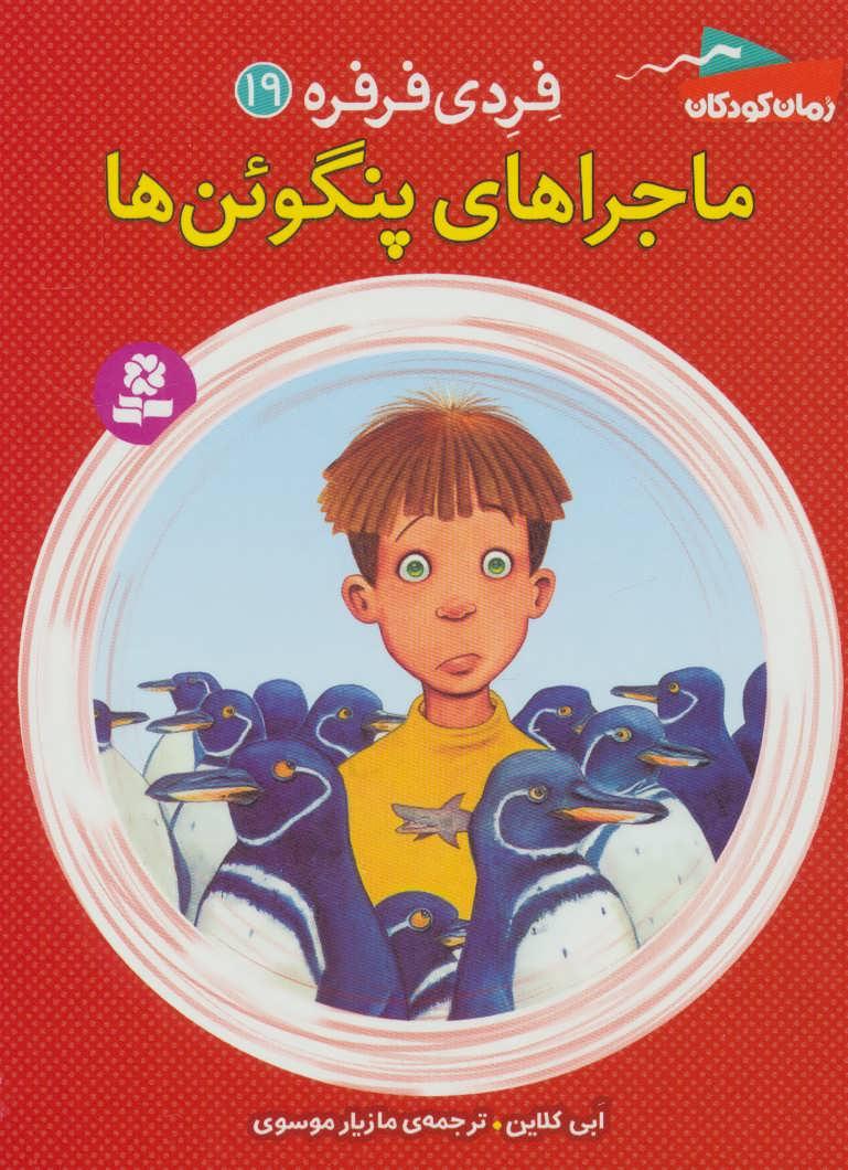 کتاب ماجراهای پنگوئنها