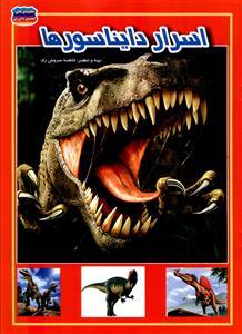 کتاب اسرار دایناسورها