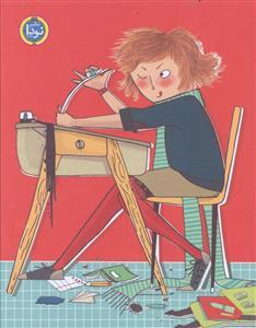 کتاب پرروترین دختر در مدرسه