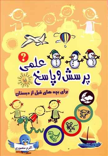 کتاب پرسش و پاسخ برای بچههای قبل از دبستان