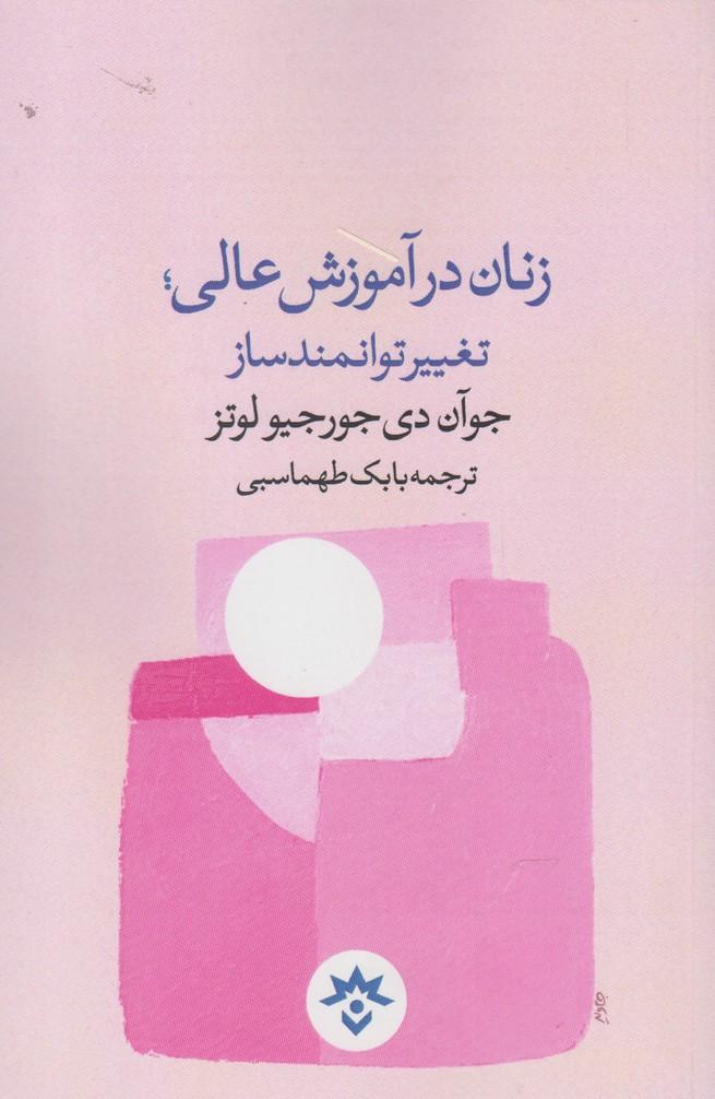 کتاب زنان در آموزش عالی