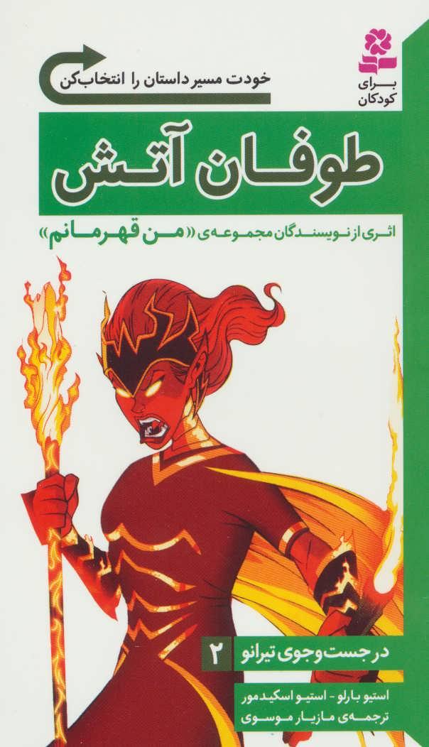 کتاب طوفان آتش