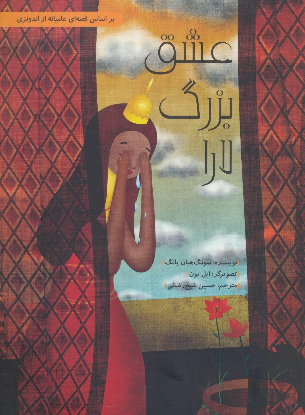 کتاب عشق بزرگ لارا