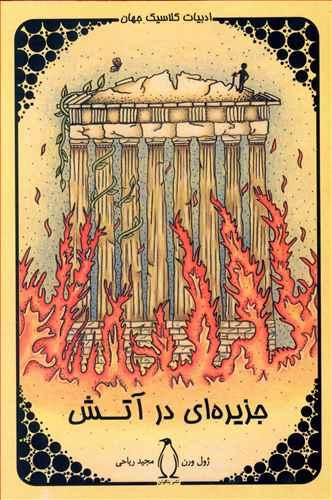 کتاب جزیرهای در آتش
