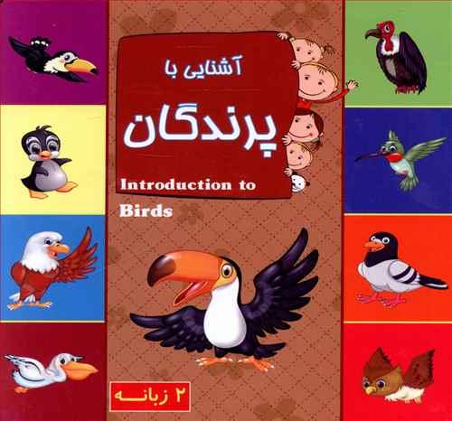 کتاب آشنایی با پرندگان = Introduction to Birds
