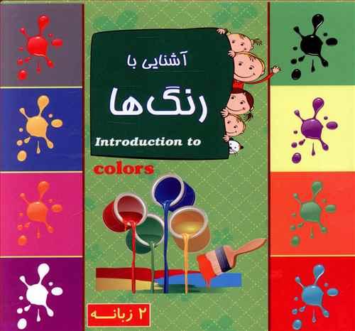 کتاب آشنایی با رنگها ۲ زبانه = Introduction to colors