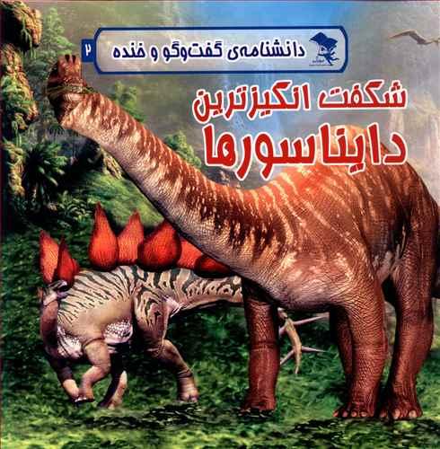 کتاب شگفتانگیزترین دایناسورها