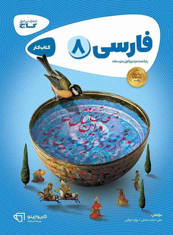 کتاب کار فارسی هشتم