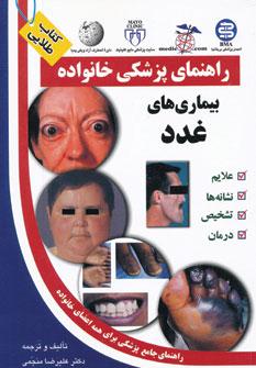 کتاب بیماریهای غدد (راهنمای پزشکی خانواده)