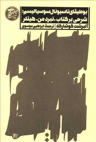 کتاب بوطیقای ناسیونال سوسیالیسم