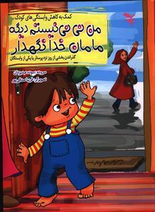 کتاب من نینی نیستم دیگه مامان خدا نگهدار