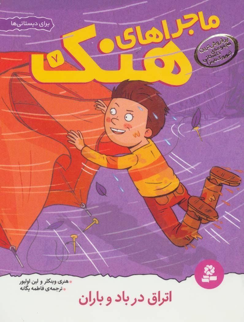 کتاب اتراق در باد و باران