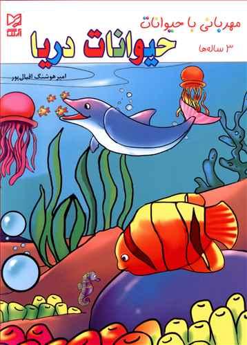 کتاب حیوانات دریا