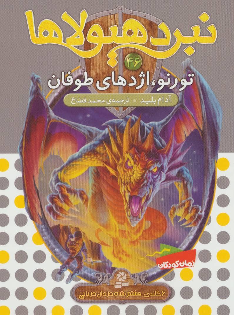 کتاب تورنو، اژدهای طوفان