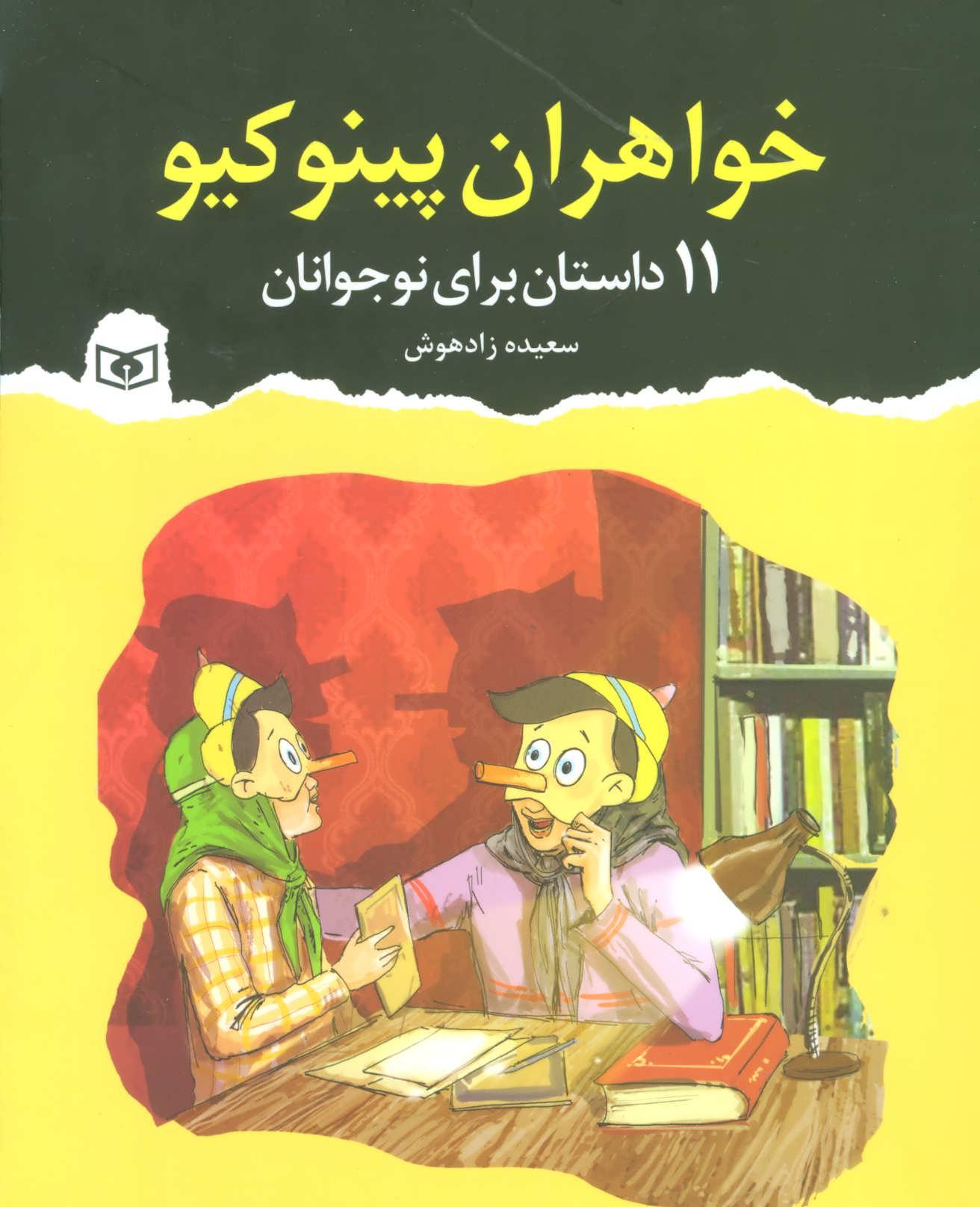 کتاب خواهران پینوکیو