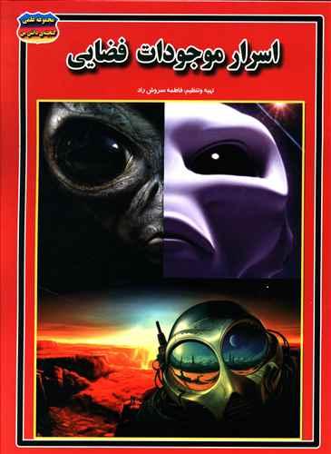 کتاب اسرار موجودات فضایی