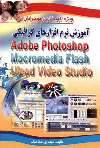 کتاب آموزش نرمافزارهای گرافیکی