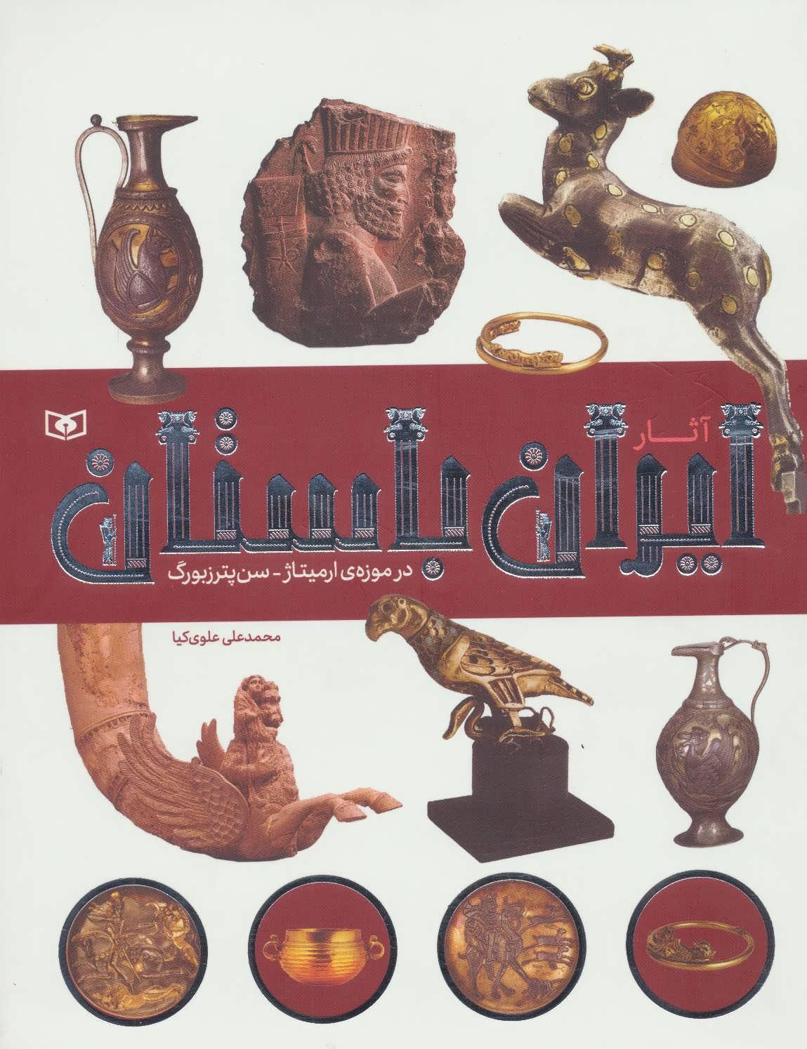 کتاب آثار ایران باستان در موزه ارمیتاژ - سنپترزبورگ
