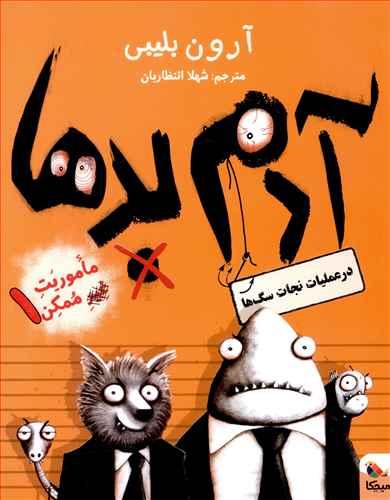 کتاب آدم بدها در عملیات نجات سگها
