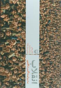 کتاب انقلاب به روایت اکبر ناظمی (عکسهای انقلاب) (۴جلدی)