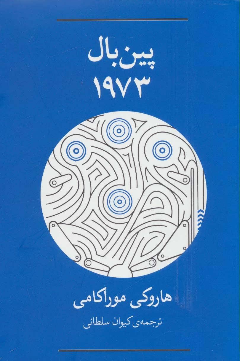 کتاب پینبال، ۱۹۷۳