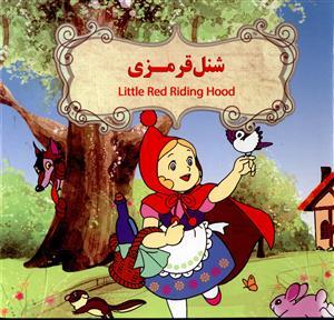 کتاب شنل قرمزی=  Little Red Riding Hood