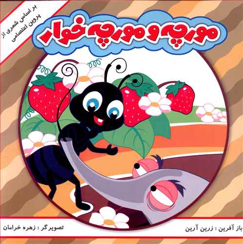 کتاب مورچه و مورچهخوار