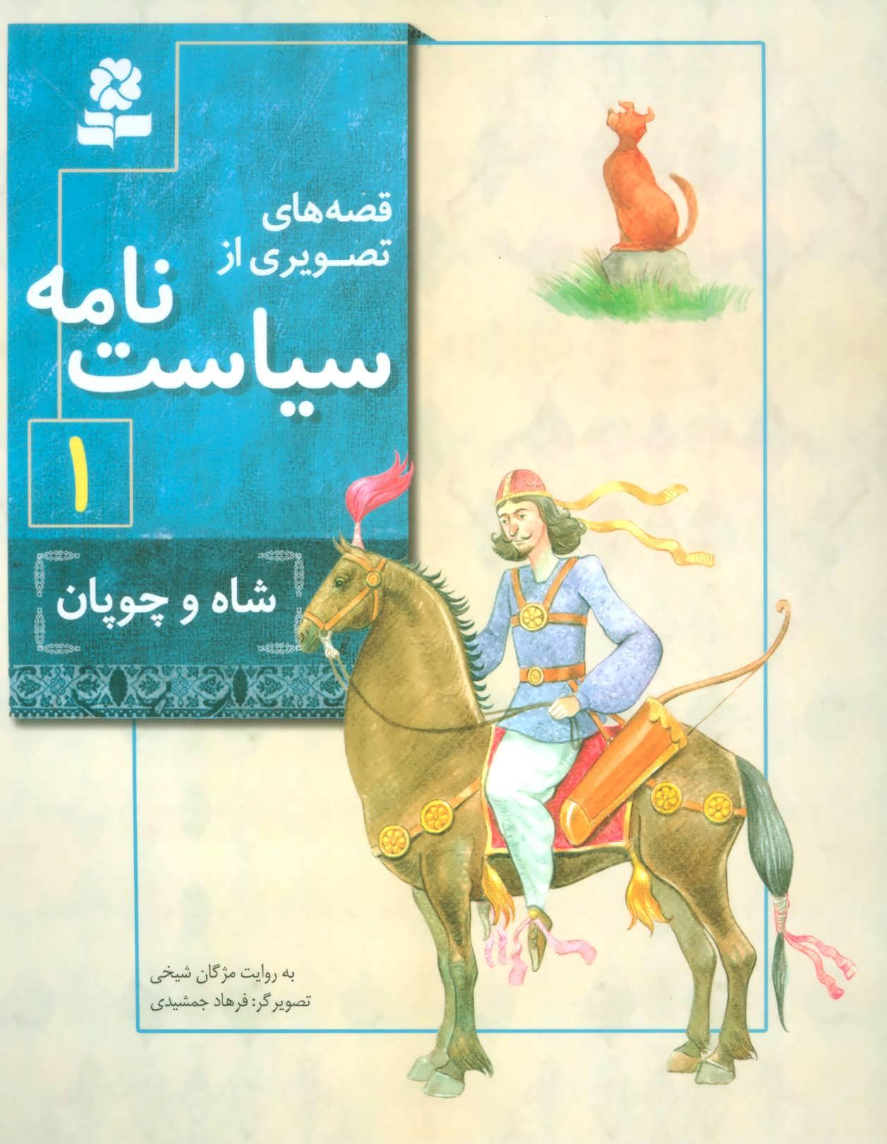 کتاب شاه و چوپان