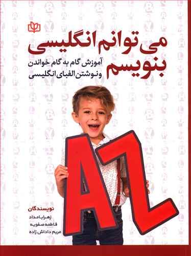 کتاب میتوانم انگلیسی بنویسم
