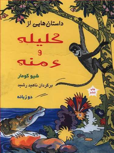 کتاب داستانهایی از کلیله و دمنه