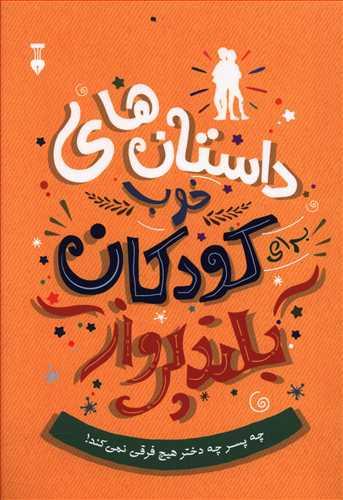 کتاب داستانهای خوب برای کودکان بلندپرواز