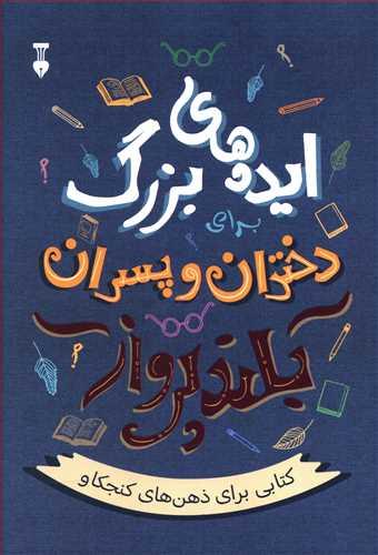 کتاب ایدههای بزرگ برای دختران و پسران بلندپرواز