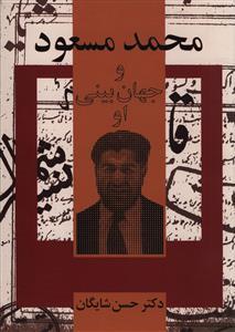 کتاب محمد مسعود و جهان بینی او