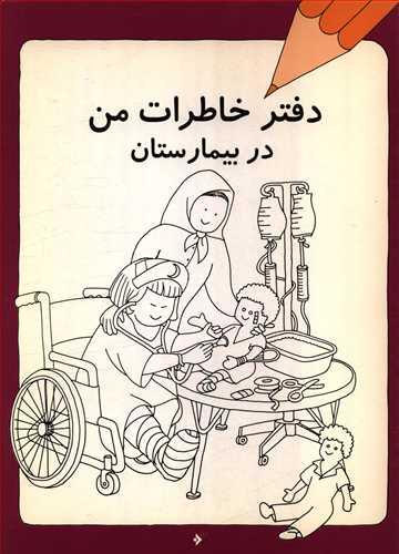 کتاب دفتر خاطرات من در بیمارستان