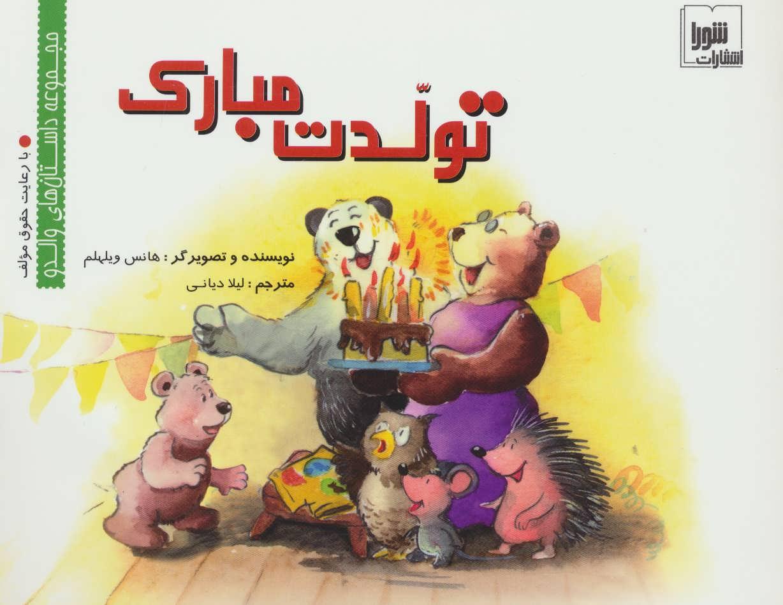 کتاب تولدت مبارک