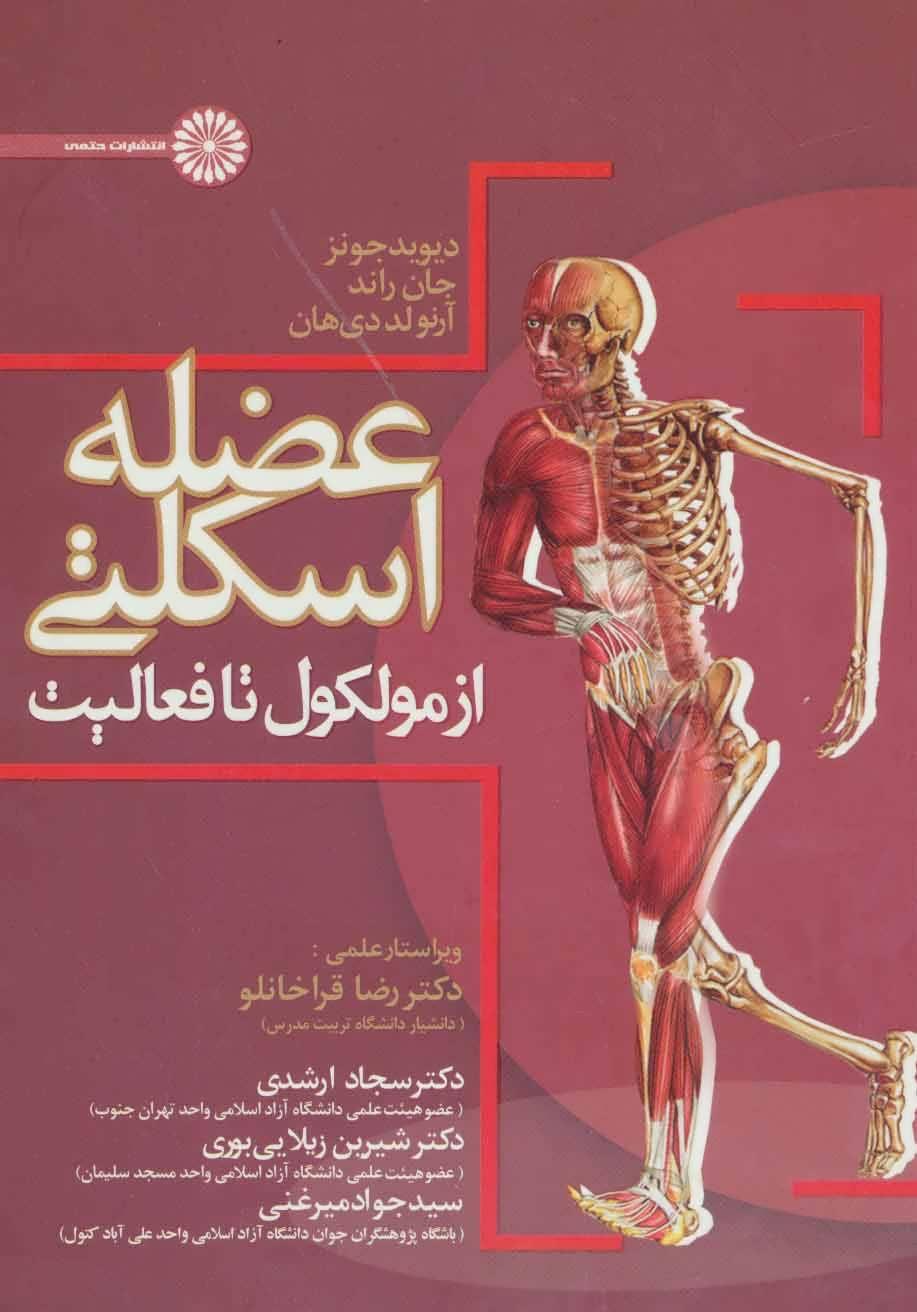 کتاب عضله اسکلتی از مولکول تا فعالیت