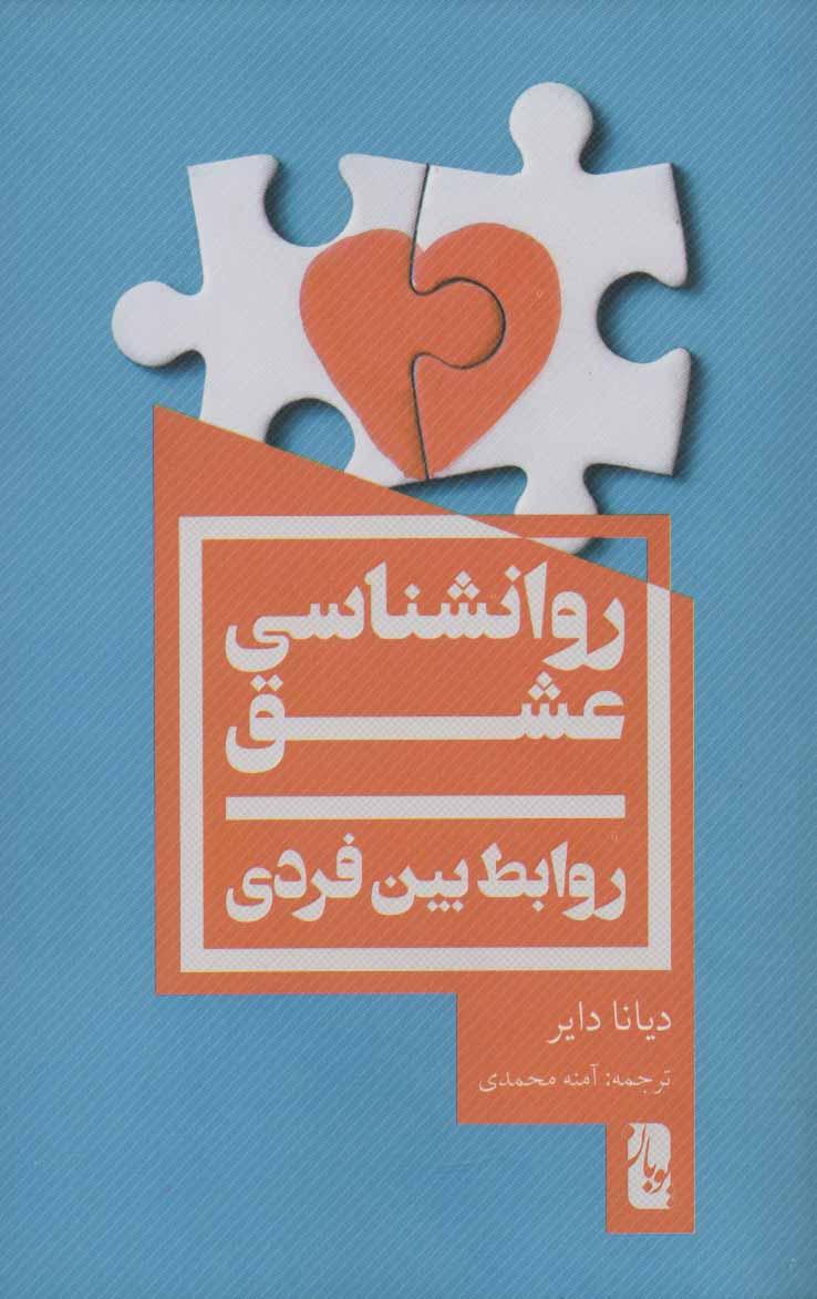 کتاب روانشناسی عشق