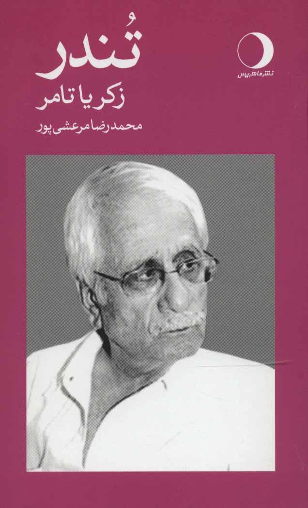 کتاب تندر