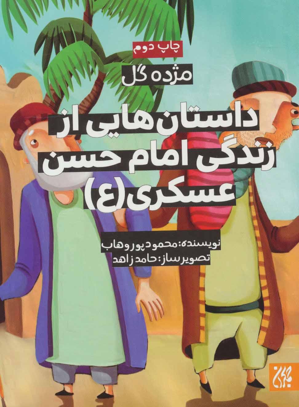 کتاب داستانهایی از زندگی امامحسن عسگری(ع)