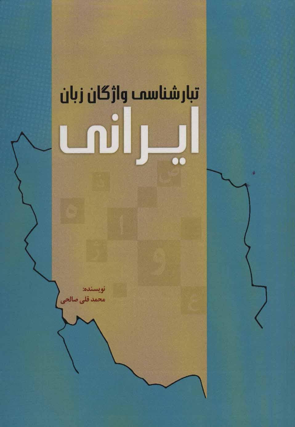 کتاب تبارشناسی واژگان زبان ایرانی