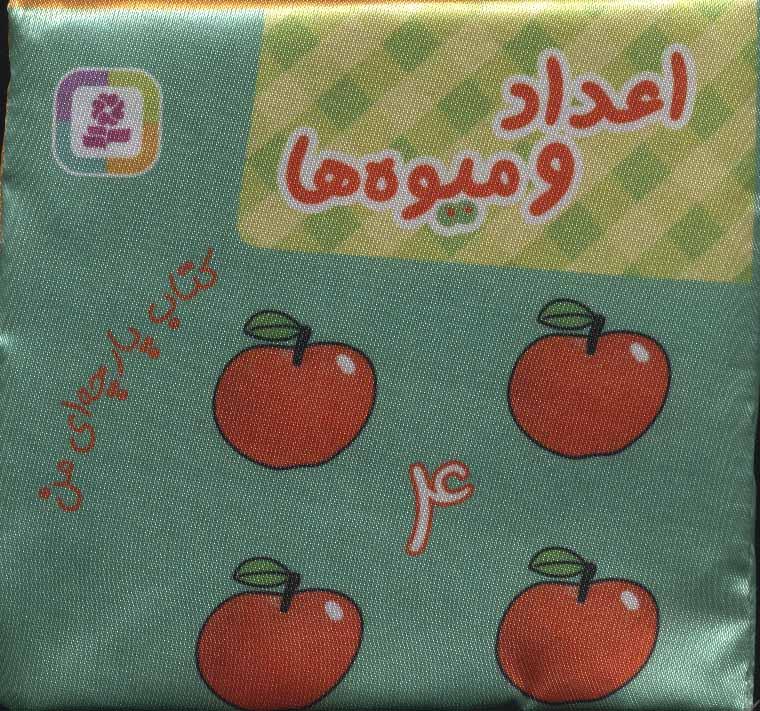 کتاب اعداد و میوهها
