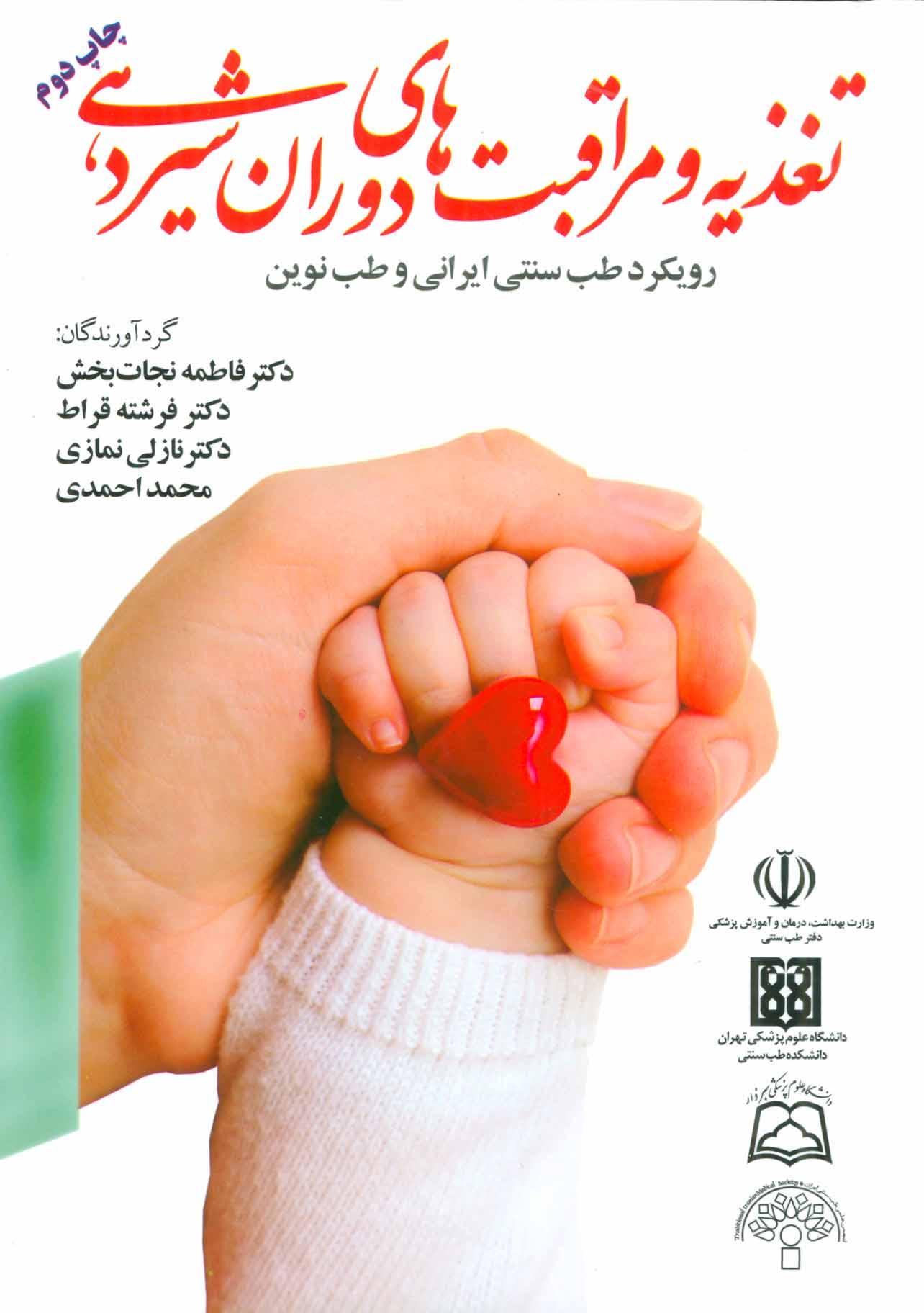 کتاب تغذیه و مراقبتهای دوران شیردهی