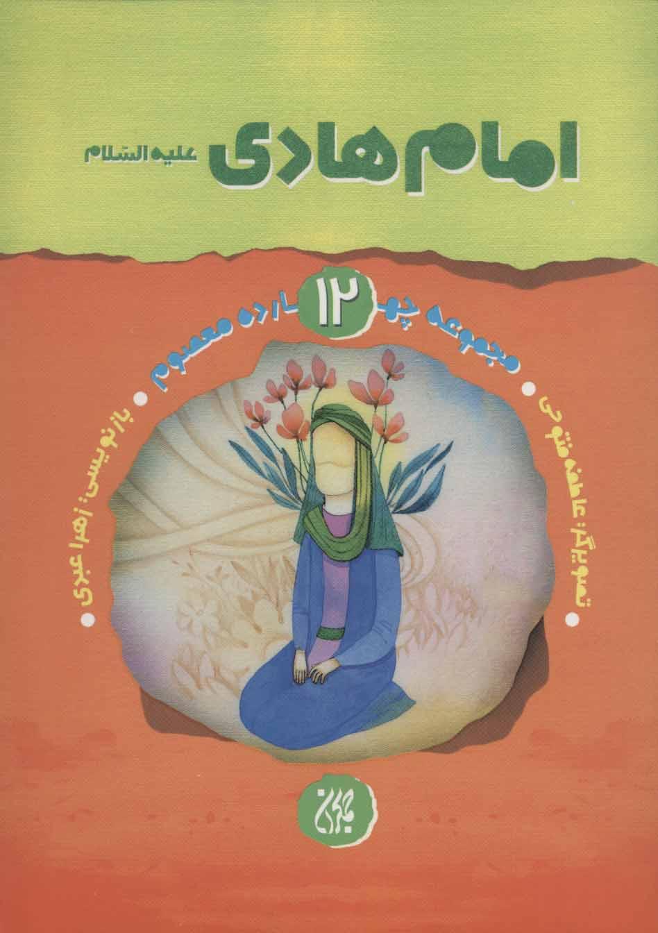 کتاب امام هادی (علیهالسلام)