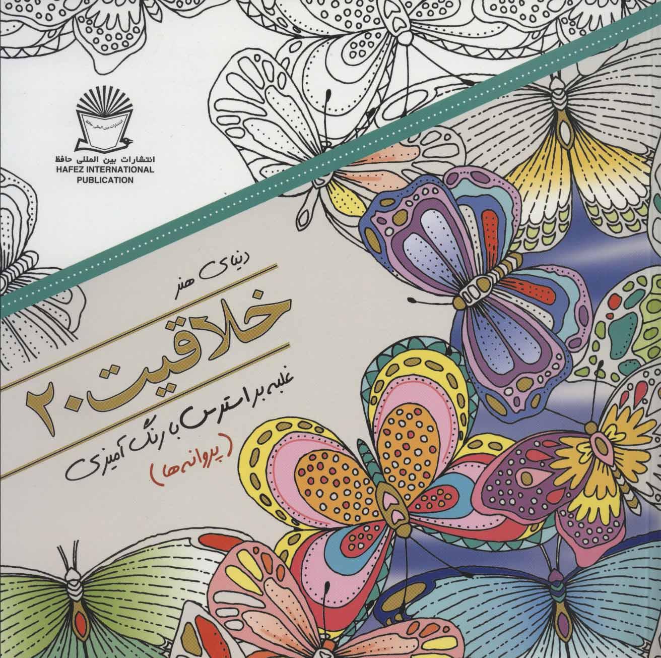کتاب دنیای هنر خلاقیت ۲۰