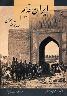 کتاب ایران قدیم مهد تمدن جهان
