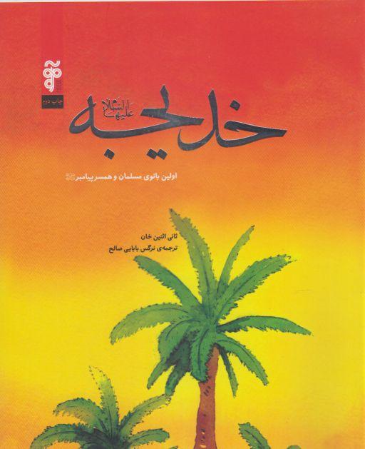 کتاب خدیجه علیها السلام اولین بانوی مسلمان و همسر پیامبر(ص)