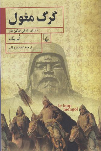 کتاب گرگ مغول